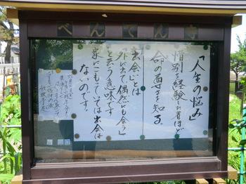 弁天寺3.JPG