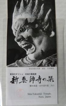 新薬師寺1.JPG