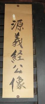 源義経公2.JPG